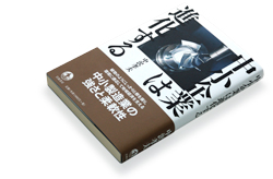 2009-5_tyusyo.jpg